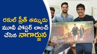 Ninne Pelladatha First Look Launch By Akkineni Nagarjuna | TFPC - TFPC