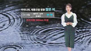 날씨속보 09월 16일 11시 발표