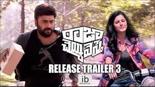 Raja Cheyyi Vesthe release trailer 3  - idlebrain.com - IDLEBRAINLIVE
