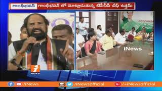 TPCC Chief Uttam Kumar Reddy Speech At Gandhi Bhavan | Comments On KCR | iNews - INEWS