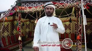 """الفاضل/ راشد بن حميد الشماخي في #دقيقة_عمانية يتحدث عن """"فن التغرود""""."""