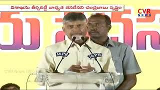 AP CM Chandrababu Naidu Speech at Tagarapuvalasa Athmeeya Sadassu in Visakhapatnam | CVR News - CVRNEWSOFFICIAL
