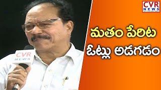 మతం పేరిట ఓట్లు అడగడం|ఎలక్షన్ లో 2k నోట్ ప్రభావం| Money plays a big role in Karnataka | Center Stage - CVRNEWSOFFICIAL