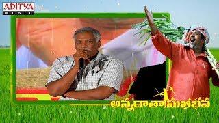 Thammareddy Bharadwaja Speech At Annadata Sukhibhava Event   R.Narayana Murthy - ADITYAMUSIC