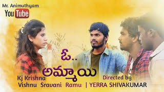 Oh Ammayi Telugu Short Film | Telugu Short Films 2020 | Short Films Telugu | Vishnu | Yerra Shiva - YOUTUBE