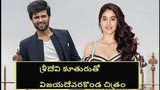 Vijay Devarakonda Wants To Romance With Jahnvi Kapoor | జాన్వీతో సినిమా చేస్తా: విజయ్ దేవరకొండ - RAJSHRITELUGU