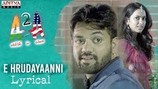 E Hrudayaanni Lyrical | A2A (Ameerpet 2 America) Songs | Kartha-Karma-Kriya Rammohan Komanduri - ADITYAMUSIC