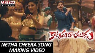 Netha Cheera Song Making Video || Katamarayudu Movie || Pawan Kalyan, Shruti Haasan || Anup Rubens - ADITYAMUSIC