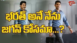 Bharath Ane Nenu Is To Favor YS Jagan ? | TeluguOne - TELUGUONE