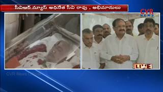 Vice President Venkaiah Naidu Pays Tribute To MVVS Murthy  | CVR NEWS - CVRNEWSOFFICIAL