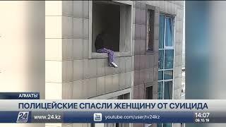 Пытавшуюся выброситься с 20 этажа женщину спасли в Алматы