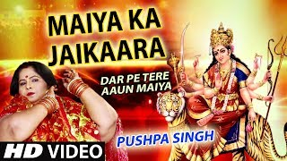 Maiya Ka Jaikaara I Devi Bhajan I  PUSHPA SINGH I Full HD Video I T-Series Bhakti Sagar - TSERIESBHAKTI