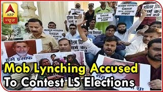 Now, Dadri Lynching Accused May Also Contest 2019 LS Polls | ABP News - ABPNEWSTV
