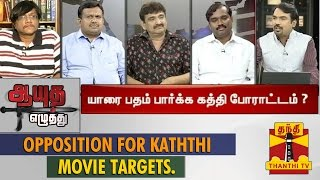 "Aayutha Ezhuthu 21-10-2014 Debate on ""Opposition for Kaththi Movie Targets"" – Thanthi TV Show"