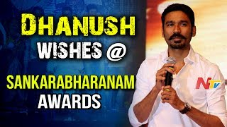 Actor Dhanush Wishes to Shankarabharanam Award Winners || Vishwanath Awards || NTV - NTVTELUGUHD