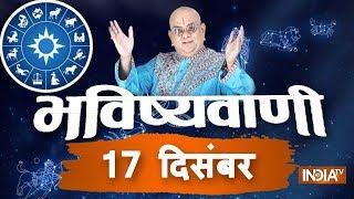 Today's Horoscope | Bhavishyavani | December 17, 2018 - INDIATV