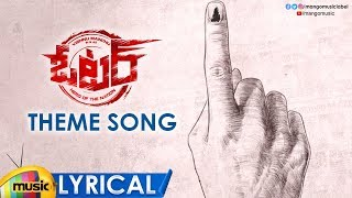 Voter Movie Theme Song Full Lyrical | Manchu Vishnu | Surabhi | Thaman | John Sudheer | Mango Music - MANGOMUSIC