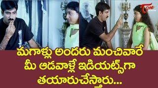 మీ ఆడవాళ్లే ఇడియట్స్ గా తయారుచేస్తారు | Disco Raja Ravi Teja Ultimate Movie Scene | TeluguOne - TELUGUONE