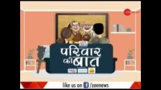 Watch: Zee News special 'Pariwar Ki Baat' on politics - ZEENEWS