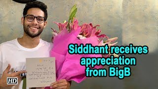 Siddhant Chaturvedi receives appreciation from BigB - IANSINDIA