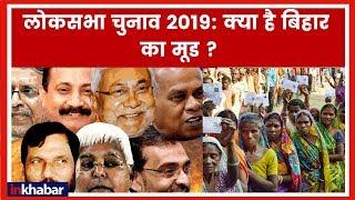 Chunavi Report- India News ground zero report from Bihar on on Lok Sabha election 2019 - ITVNEWSINDIA