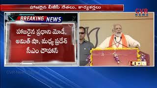 PM Narendra Modi addresses BJP workers at Bhopal | Madhya Pradesh | CVR News - CVRNEWSOFFICIAL