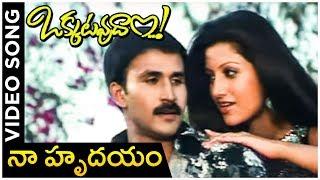 Okatavudaam Telugu Movie Song | Naa Hrudayam | Koushal Army | Hamsa Nandini - RAJSHRITELUGU