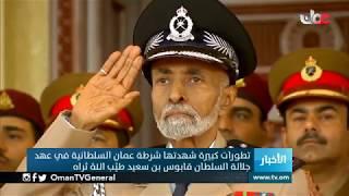 تطورات كبيرة شهدتها #شرطة_عمان_السلطانية في عهد جلالة السلطان #قابوس بن سعيد - طيب الله ثراه -