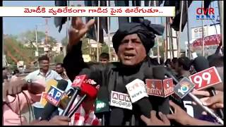 Kurnool Ex Mayor Bangi Ananthaiah Rides Donkey against Modi Visit | CVR News - CVRNEWSOFFICIAL