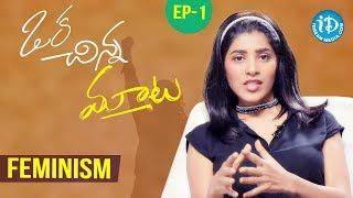 Oka Chinna Mata || Episode 1 - Feminism || Gayathri Gupta - IDREAMMOVIES