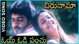 Chirunama Telugu Movie | Oy Odi Panchu Full Song | Ajith | Jyothika - RAJSHRITELUGU