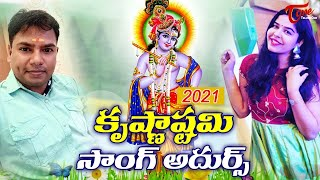 Sri Krishnashtami Song 2019 | Gopala Muvva Gopala | MAA Kamal Kalyan, Lipsika, Suresh RM | TeluguOne - TELUGUONE