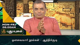 Avvai Sonna Mozhiyaam | Morning Cafe 26-07-2017  PuthuYugam TV Show