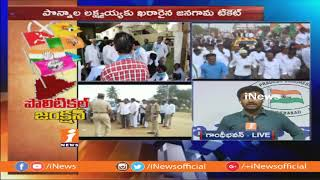 Congress To Release 4Th List Of Assembly Candidates For Telangana Polls   Political Junction   iNews - INEWS