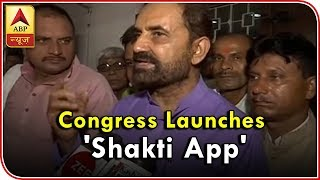 Kaun Jitega 2019: Congress launches 'Shakti App' to enhance woman safety - ABPNEWSTV