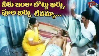 నీకు ఇంకా బొట్టు ఖర్చు, పూల ఖర్చు లేవమ్మా... | Telugu Movie Comedy Scenes | NavvulaTV - NAVVULATV