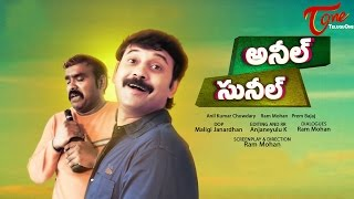 Anil & Sunil | Telugu Comedy Short Film 2017 | Directed by Ram Mohan | #TeluguShortFilms - TELUGUONE