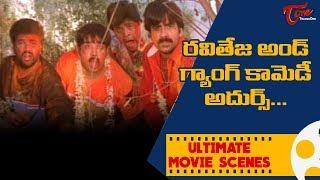 రవిజేజ అండ్ గ్యాంగ్ కామెడీ అదుర్స్.. | Ultimate Movie Scenes | TeluguOne - TELUGUONE