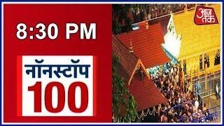 सबरीमाला मंदिर में प्रवेश को लेकर केरल बंद, 144 लागू | नॉनस्टॉप 100 - AAJTAKTV