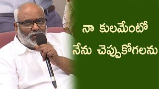 I can proudly say what my caste is: MM Keeravani || Indiaglitz Telugu - IGTELUGU