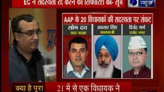 Aam Aadmi Party के 20 विधायकों की सदस्यता पर संकट - ITVNEWSINDIA