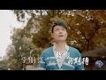 李明洋-故鄉的期待(官方完整版MV)HD