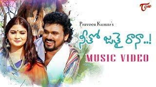 Neetho Jathai Rana | Telugu Music Video | Praveen Kumar Koppolu | TeluguOne - TELUGUONE