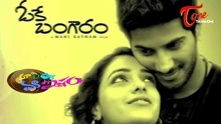 Ok Bangaram Movie Review | Maa Review Maa Istam - TELUGUONE