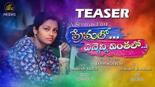 Premalo Ennenni Vinthalo Short film Official Teaser | Telugu Comedy Short Film 2018 | Garuda TV - YOUTUBE