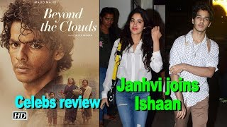 """Janhvi joins Ishaan at """"Beyond the Clouds"""" screening 