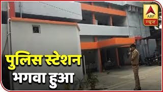 "Breaking: Police station painted in ""saffron"" color in UP's Amroha - ABPNEWSTV"