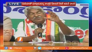 Mahakutami Will Defeat KCR in Telangana Elections | Oommen Chandy Modi | iNews - INEWS