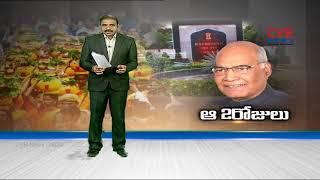 Traffic Restrictions in Hyderabad over President Ram Nath Kovind Tour | CVR News - CVRNEWSOFFICIAL