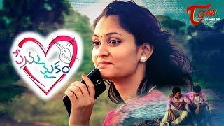 Prema Maikam || Latest Telugu Short Film 2016 || by Raj Venki || #TeluguShortFilms - TELUGUONE